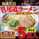 尾道ラーメン (熟成生ラーメン: 5食セット 選べる4種のスープ) お取り寄せ グル...