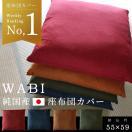座布団カバー 55x59 おしゃれ 和美 サイズ 日本製