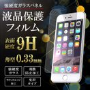 iPhone 保護フィルム ガラスフィルム 強化ガラス 9H iPhoneX iPhone10 iPhone8 iPhone7 iPhone6 iPhone5 SE Plus アイフォン スマホ 液晶保護シート