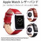 Apple Watch バンド レザー ワニ型押 ベルト SERIES1 SERIES2 42mm 38mm