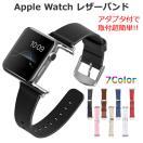 Apple Watch バンド ベルト 42mm 38mm 本革 レザー レザーバンド レザーベルト 本革バンド 本革ベルト アップルウォッチ 送料無料 applewatch
