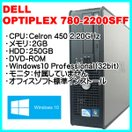 中古パソコン Windows10 OPTIPLEX 780-2200SFF