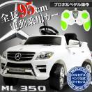 メルセデスベンツ公式 ML350 電動乗用ラジ...