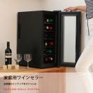 ワインセラー 12本収納 家庭用 タッチパネ...