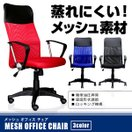 オフィスチェア 通気性・耐久性抜群!メッシュ ハイバック パソコンチェア PCチェア 椅子 チェア デスクチェア ワークチェア 腰当て 肘付き###チェアCRK-0047###