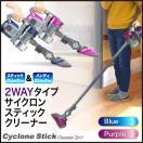 掃除機 2wayサイクロンクリーナー ハンディ&スティック 掃除機 サイクロン サイクロン掃除機 サイクロンクリーナー ハンディクリーナー 軽量###掃除機EQ606###