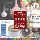 選べるセット商品 決算価格 2,980円 ぽっきり ###一撃SHOPお得セット###