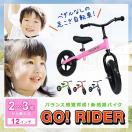 キッズバイク トレーニングバイク 子供用ランニングバイク KIDS BIKE ゴーライダー###自転車GR-02###