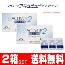 カラコン カラーコンタクトレンズ 2WEEKアキュビューディファイン2箱セット(6枚入り)