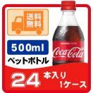 送料無料 コカ・コーラ 500ml ペットボトル 24本入り/1ケース 【同梱A】 コカ・コーラ coupon_cc2017coupon