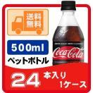送料無料 コカ・コーラ ゼロシュガー 500ml ペットボトル 24本入り/1ケース 【同梱A】 コカ・コーラ coupon_cc2017coupon
