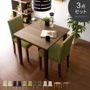 ダイニングテーブルセット 3点 2人掛け 木製 おしゃれ カフェ 北欧 正方形 ダイニングセット 3点 リビング 食卓 ウッドダイニング ウォールナット 西海岸 人気