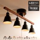 シーリングライト LED 対応 スポットライト 間接照明 天井照明 おしゃれ リビング 居間 北欧 カフェ シンプル モダン ミッドセンチュリー 照明器具 4灯