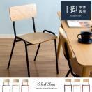 ダイニングチェア おしゃれ 木製 デスクチェア 椅子 イス 北欧 ミッドセンチュリー モダン シンプル スクールチェア スタッキング 白 ホワイト ブラック レッド