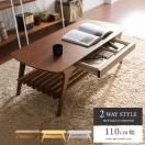 テーブル ローテーブル 木製 センターテーブル リビングテーブル 収納 おしゃれ 引き出し 北欧 モダン シンプル カフェテーブル ウッドテーブル 110cm幅