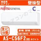 【在庫品】富士通ゼネラル エアコン AS-C56F2(W)「Cシリーズ」おもに18畳用(単相200V)