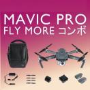 DJI MAVIC PRO Mavic Fly more combo  1年間 DJI無料付帯保険付 ドローン カメラ付