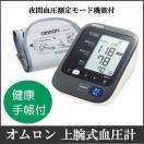 血圧計 オムロン 上腕式 HEM-7252G-HP夜中...