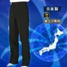 学生服ズボンサマーウール・ストレッチ夏ズボン帝人日本製