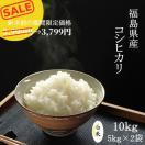 コシヒカリ 米 10kg(5kg×2) お米 白米 平成29年 福島県産 あすつく 送料無料