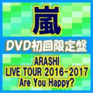 DVD初回限定盤(速達便出荷)(代引不可) 嵐 4DVD/ARASHI LIVE TOUR 2016-2017 Are You Happy? 17/5/31発売