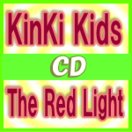 初回盤A+初回盤B+通常盤(初回)セット クリアファイル全3種プレゼント(希望者) KinKi Kids CD+DVD/The Red Light 17/7/12発売