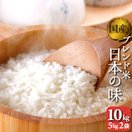 送料無料 国内産 オリジナルブレンド米 日本の味 10kg(5kg×2袋)