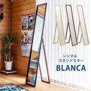 シンプルスタンドミラー BLANCA BR/NA/WH...