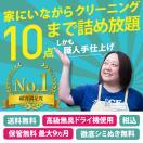 開店記念特価!定価14,800円より35%OFF (...
