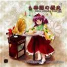 幺樂団の歴史1 ~ Akyu's Untouched Score vol.1 【上海アリス幻樂団】