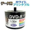 HDDR47JNP50SB2 DVD-R DVDR データ用 16倍速50枚