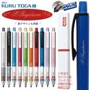 名入無料 三菱鉛筆 名入 シャープペン クルトガ M5-450 (0.5または0.3芯) 色入無し ※12本以上は 宅配便 送料無料
