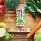 有機野菜ジュース 「有機野菜飲むならこれ!1日分」 1ケース(190g×30本) 最安値に挑戦 光食品 オーガニック 無添加 有機JAS認定