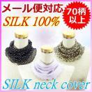 シルクネックカバー シルク100%  ネックホルダー スカーフ  紫外線対策 冷房対策 | CR3000