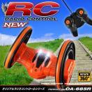 ラジコン 二輪型 アクロバット走行 360°スピン『2ROUND STUNT』(OA-685R) オレンジ