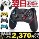 Switch プロコン コントローラー ワイヤレ...