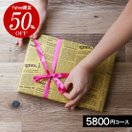 カタログギフト 50%OFF 【5800円コース】 ...