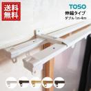 伸縮カーテンレール ( NOBITA ) ダブル  ホワイト/ ブラウン  カーテンレール 伸縮レール 激安 伸びるレール  サイズ自由  メーカー品 1m 2m 3m 4m