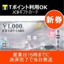 JCB ギフトカード 1000円券 [新券][1枚...