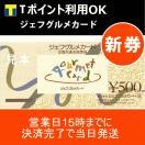 ジェフグルメカード 500円券 [新券1枚]...