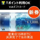 [新券]VISA ( VJA )  1000円券 [1枚] [ゆうパケット200円から発送可能] [営業日16時まで当日発送][visa正規専用封筒付][Yahoo!マネ―/預金払い不可]