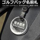 丸型 クリア ゴルフバッグ ネームプレート ゴルフボールデザイン/DM便 送料無料/