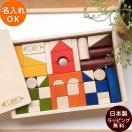 積み木 虹いろつみ木 カラータイプ 専用木箱入り 名入れ対応可 送料無料 日本製