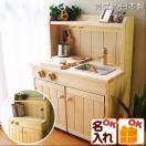 ままごとキッチン (F600) 木製 pap&mam  日本製 木のおもちゃ