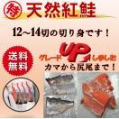 紅鮭 鮭 切り身 送料無料 鮭 シャケ 紅ジャケ 塩鮭 甘口 中辛 1kg 12切〜22切 50...
