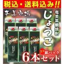 奄美黒糖焼酎 じょうご 紙パック6本セット 1.8L