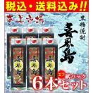 奄美黒糖焼酎 喜界島 25度 紙パック6本セット 1.8L