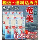 【送料無料】奄美黒糖焼酎 奄美 25度 紙パック6本セット 1.8L 黒糖焼酎人気銘柄