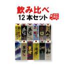 【送料無料】黒糖焼酎 厳選12銘柄セット (1銘柄1本ずつ紙パック1800ml×12本)