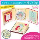 乳歯入れ 乳歯ケース 乳歯ボックス ベビートゥースアルバム・ストロベリーショートケーキ  (日本正規品) 最新版 ラメ入り  Baby Tooth Album Flap Book
